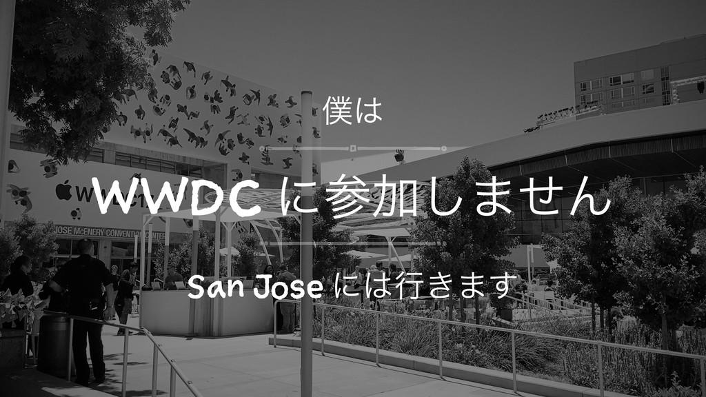  WWDC ʹՃ͠·ͤΜ San Jose ʹߦ͖·͢