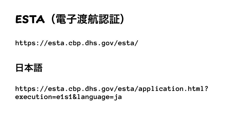 ESTAʢిࢠߤূʣ https://esta.cbp.dhs.gov/esta/ ຊޠ...