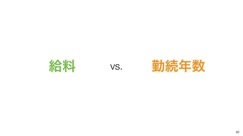 82 څྉ ۈଓ vs.