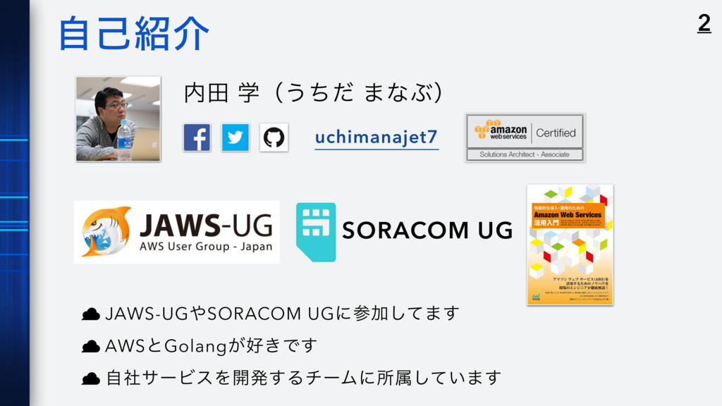 2 ࣗݾհ ా ֶʢ͏ͪͩ ·ͳͿʣ uchimanajet7 JAWS-UGSORAC...