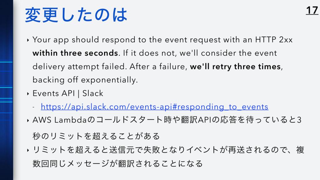 มߋͨ͠ͷ ‣ Your app should respond to the event r...