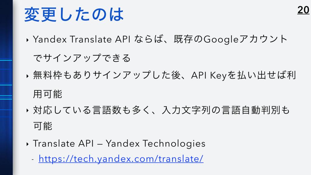 มߋͨ͠ͷ ‣ Yandex Translate API ͳΒɺطଘͷGoogleΞΧϯ...
