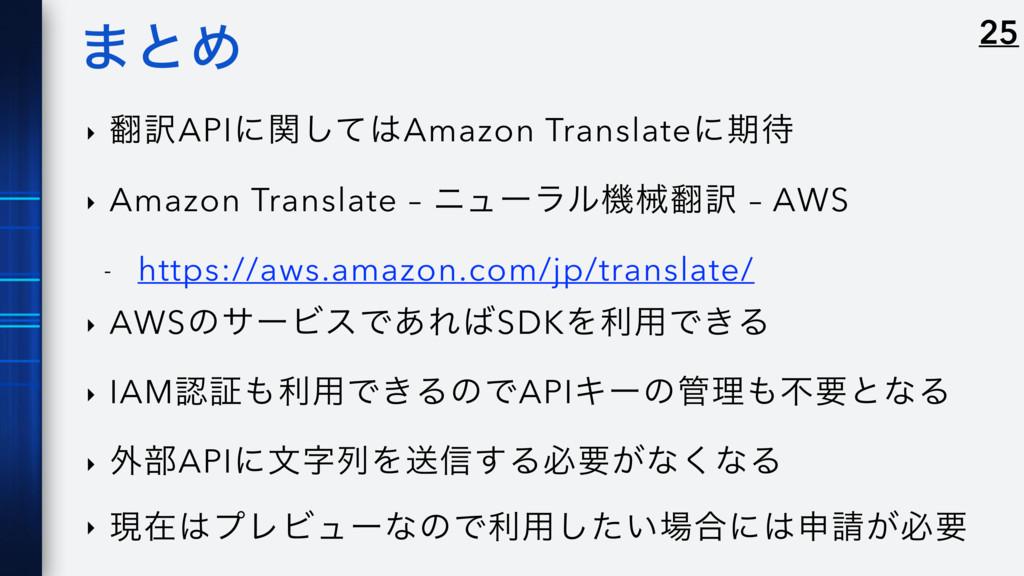 ·ͱΊ ‣ ༁APIʹؔͯ͠Amazon Translateʹظ ‣ Amazon Tr...