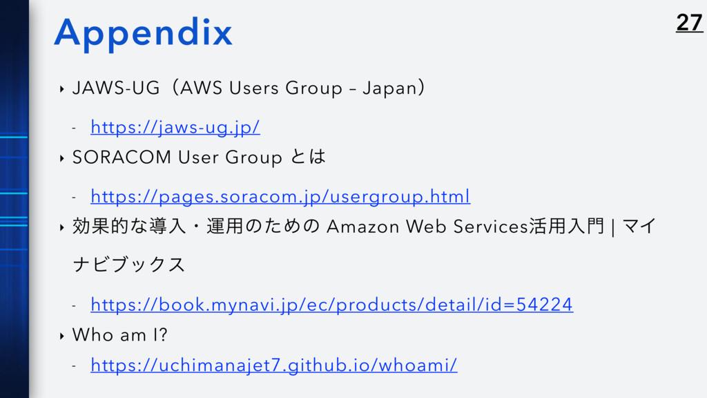 Appendix ‣ JAWS-UGʢAWS Users Group – Japanʣ - h...