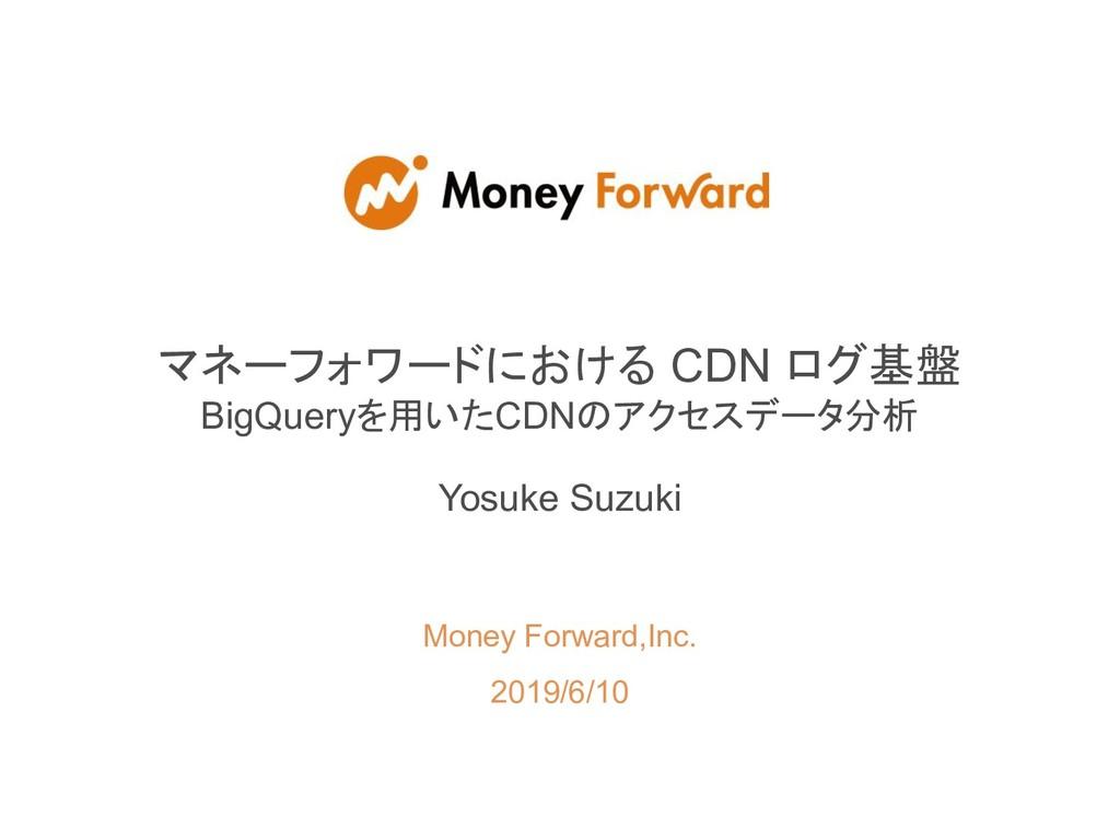 Money Forward,Inc. 2019/6/10 マネーフォワードにおける CDN ロ...
