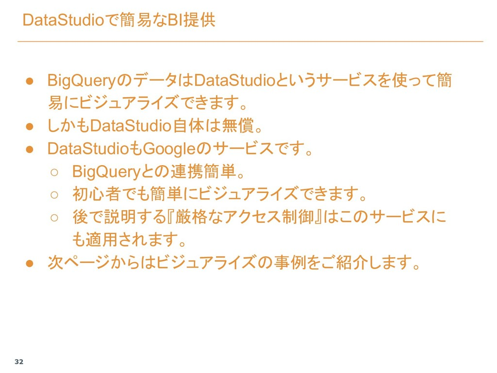 DataStudioで簡易なBI提供 32 ● BigQueryのデータはDataStudio...