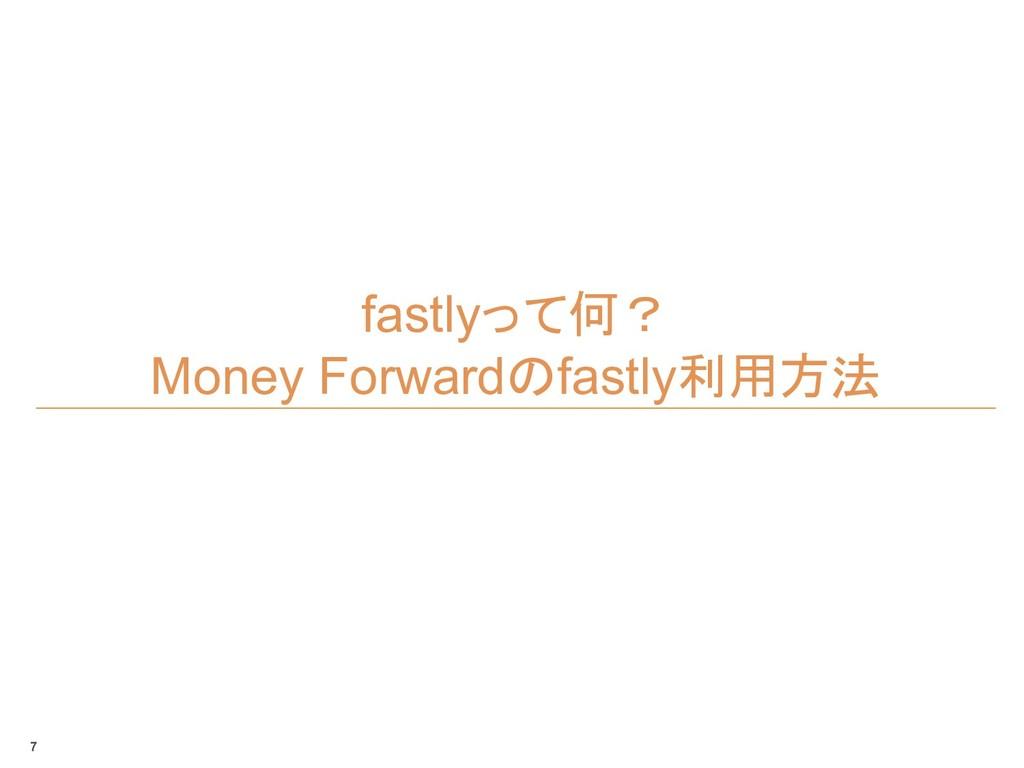 fastlyって何? Money Forwardのfastly利用方法 7