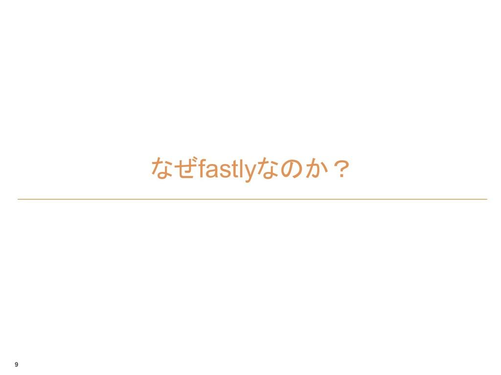なぜfastlyなのか? 9
