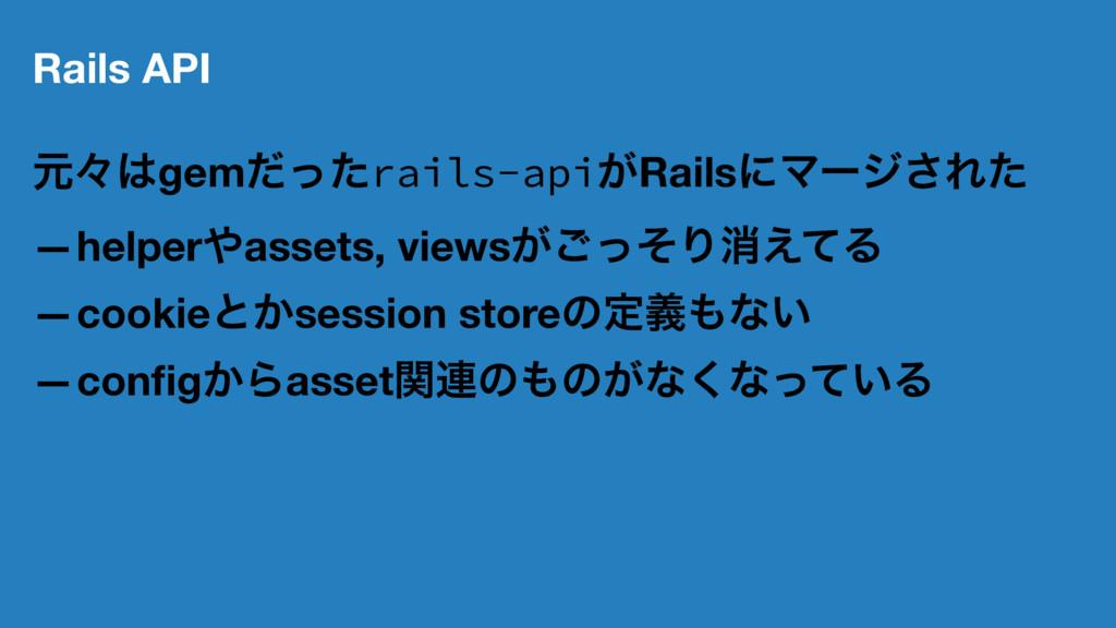 Rails API ݩʑgemͩͬͨrails-api͕RailsʹϚʔδ͞Εͨ —help...
