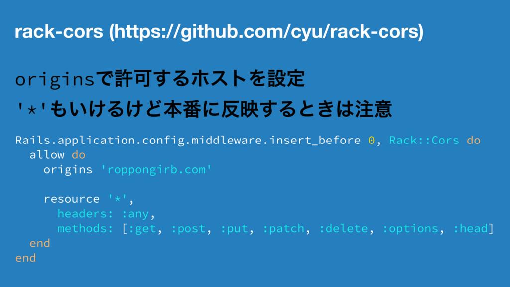 rack-cors (https://github.com/cyu/rack-cors) or...