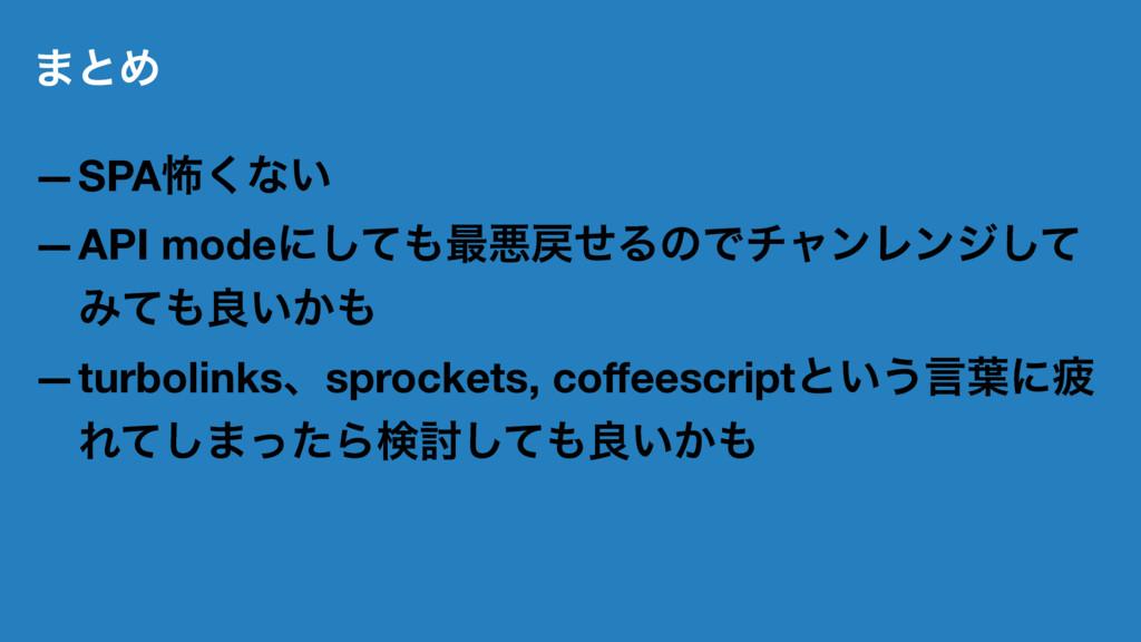 ·ͱΊ —SPAා͘ͳ͍ —API modeʹͯ͠࠷ѱͤΔͷͰνϟϯϨϯδͯ͠ Έͯྑ͍...