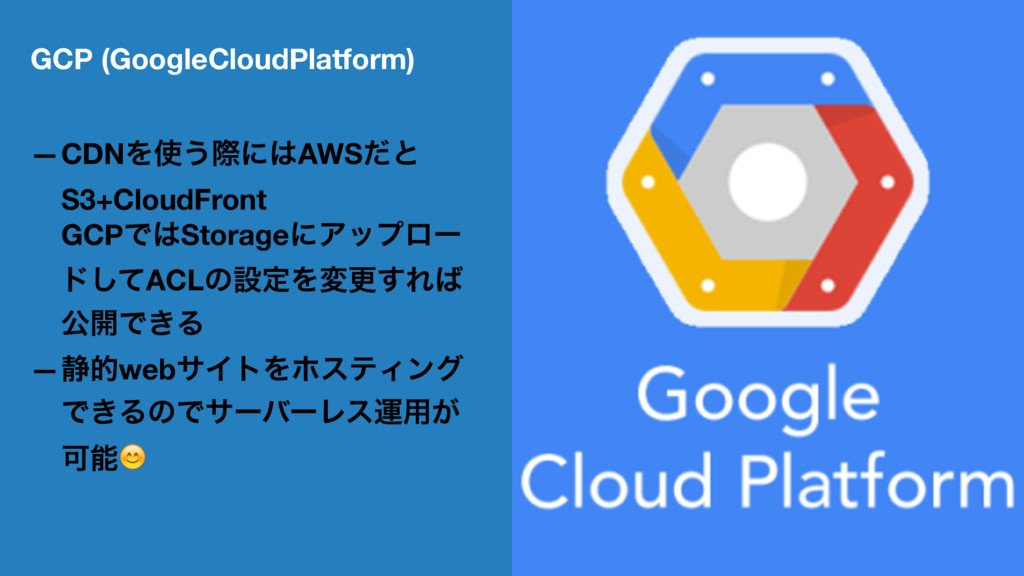 GCP (GoogleCloudPlatform) —CDNΛ͏ࡍʹAWSͩͱ S3+Cl...