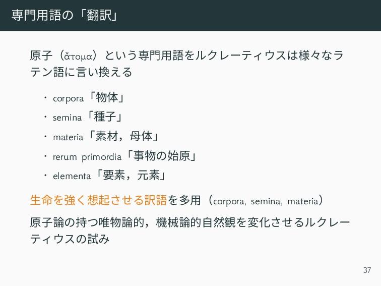 専門用語の「翻訳」 原子(ἄτομα)という専門用語をルクレーティウスは様々なラ テン語に言い...