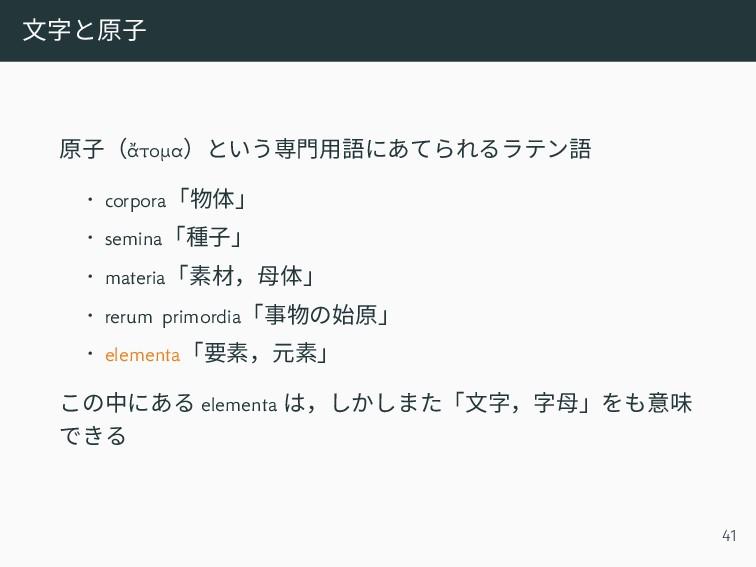 文字と原子 原子(ἄτομα)という専門用語にあてられるラテン語 • corpora「物体」 ...