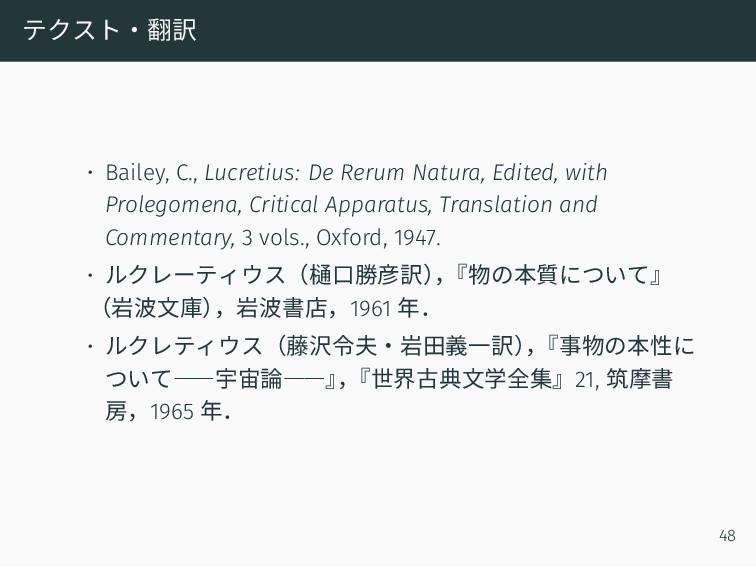 テクスト‧翻訳 • Bailey, C., Lucretius: De Rerum Natur...