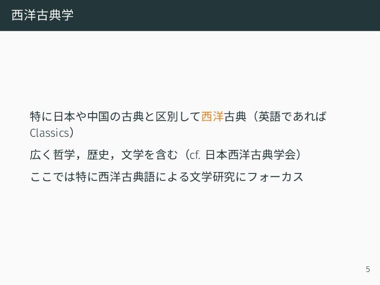⻄洋古典学 特に日本や中国の古典と区別して⻄洋古典(英語であれば Classics) 広く哲学...