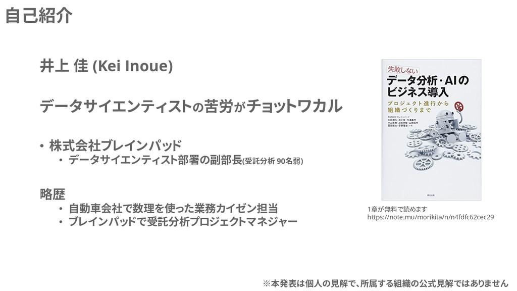 自己紹介 井上 佳 (Kei Inoue) データサイエンティストの苦労がチョットワカル • ...