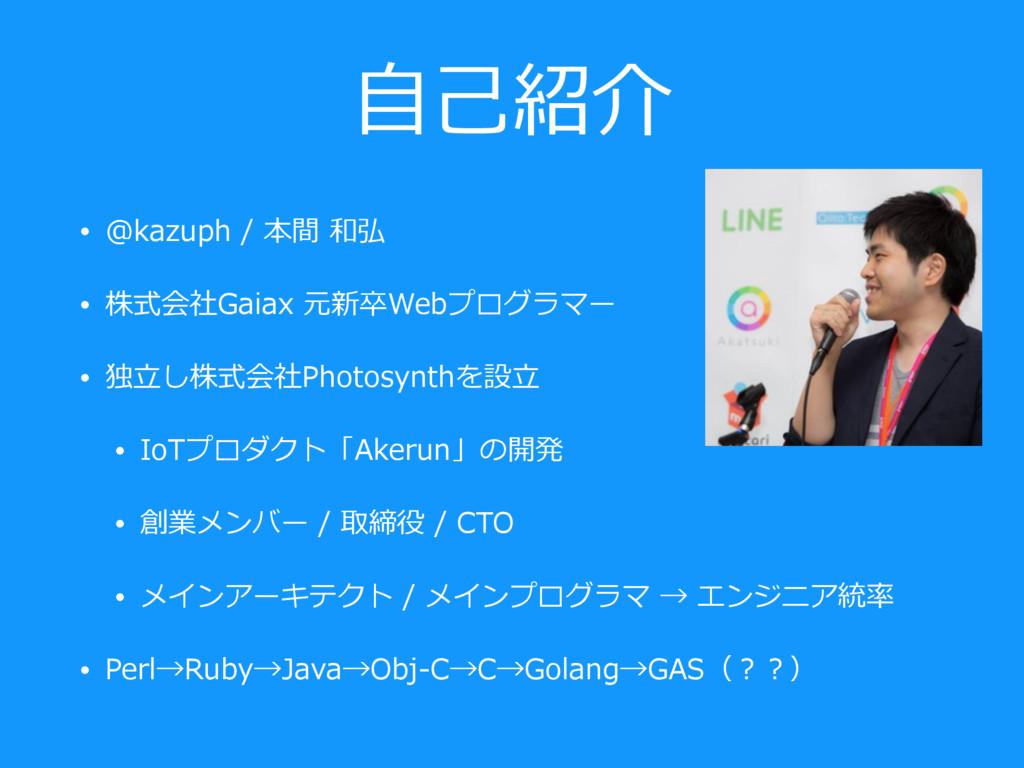 ⾃⼰紹介 • @kazuph / 本間 和弘 • 株式会社Gaiax 元新卒Webプログラマー...