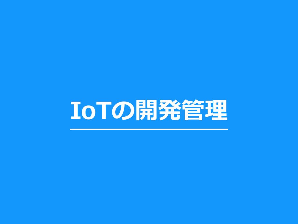 IoTの開発管理