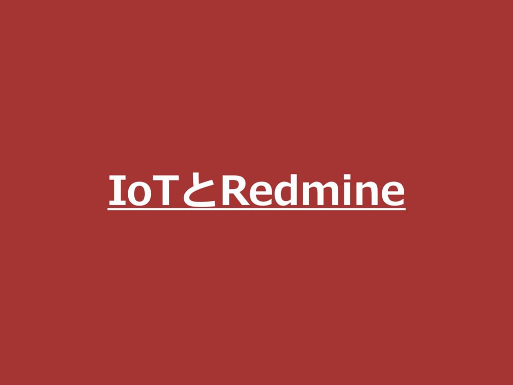 IoTとRedmine