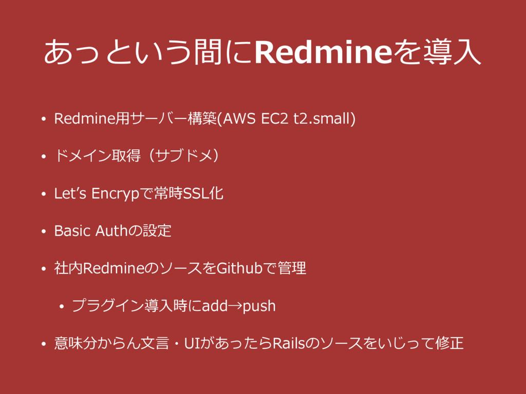 あっという間にRedmineを導⼊ • Redmine⽤サーバー構築(AWS EC2 t2.s...