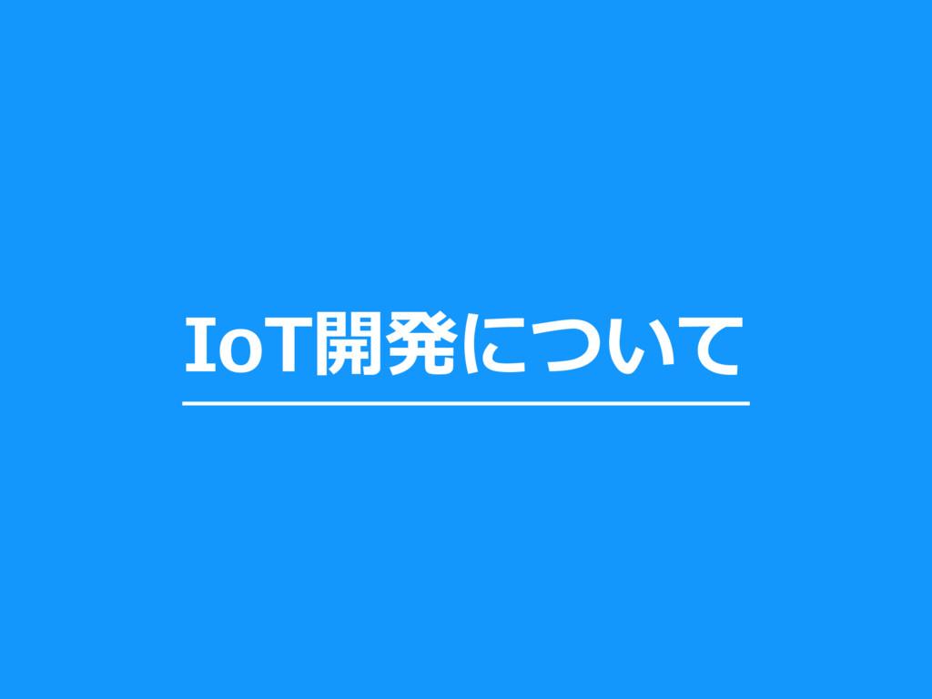 IoT開発について