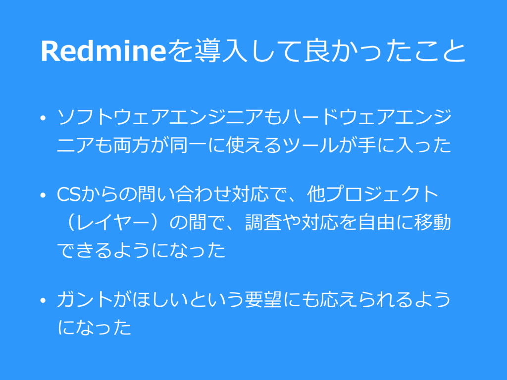 Redmineを導⼊して良かったこと • ソフトウェアエンジニアもハードウェアエンジ ニアも両...