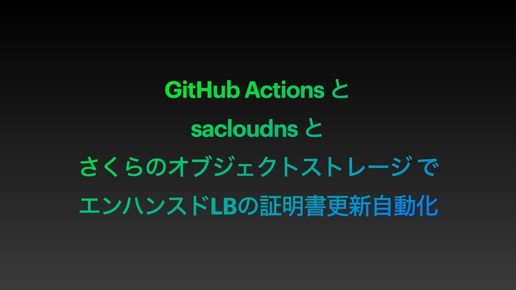 GitHub Actions ͱ sacloudns ͱ ͘͞ΒͷΦϒδΣΫτετϨʔδ Ͱ ...