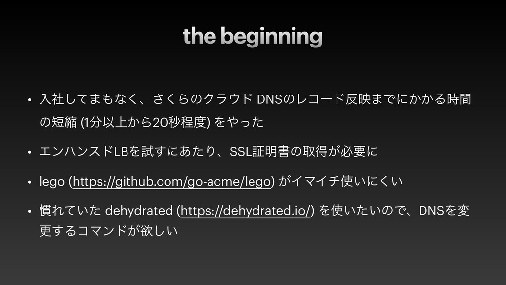 the beginning • ೖࣾͯ͠·ͳ͘ɺ͘͞ΒͷΫϥυ DNSͷϨίʔυө·Ͱʹ...