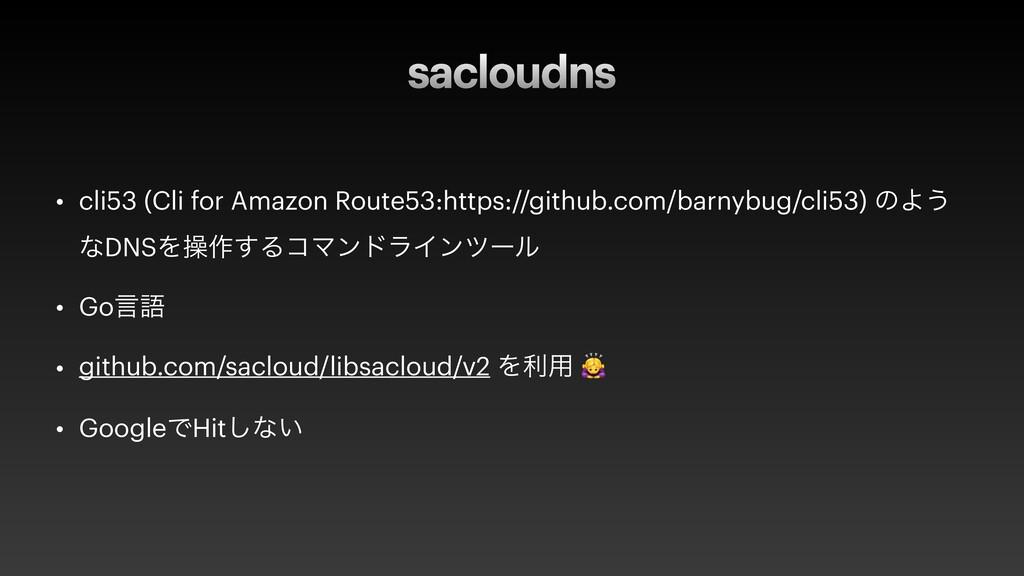sacloudns • cli53 (Cli for Amazon Route53:https...