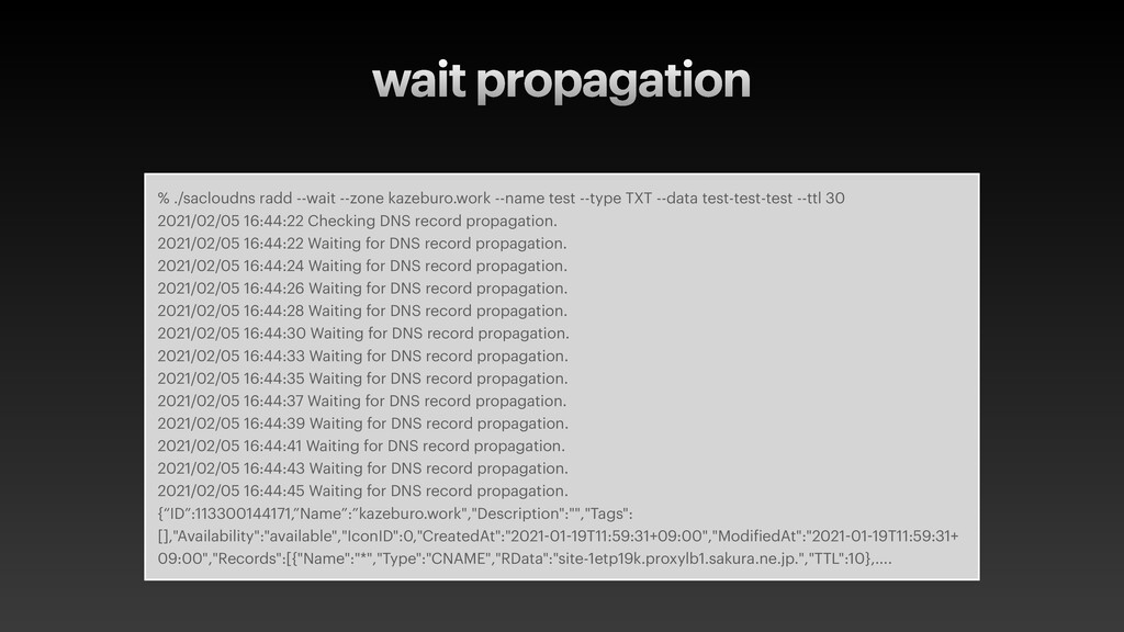wait propagation % ./sacloudns radd --wait --zo...