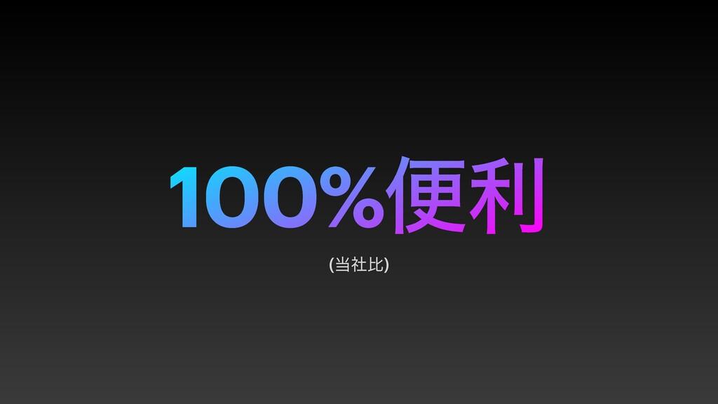 100%ศར (ࣾൺ)
