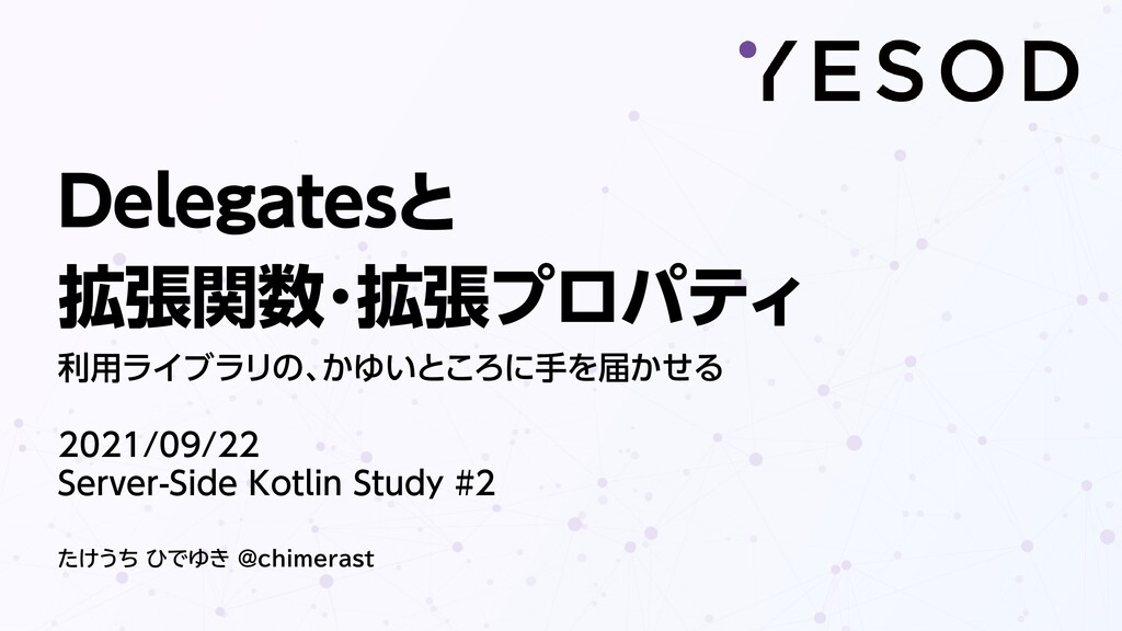 たけうち ひでゆき @chimerast Delegatesと   拡張関数・拡張プロパティ ...