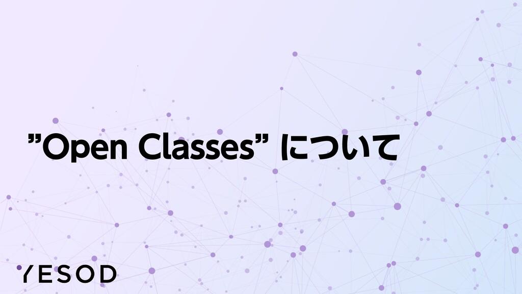 """""""Open Classes"""" について"""