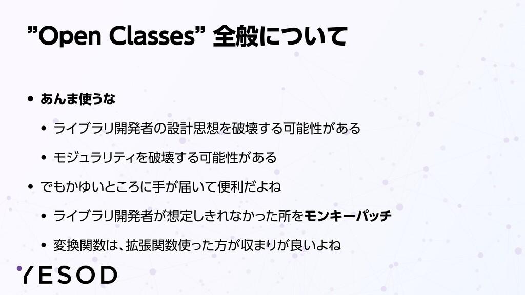 """Open Classes"" 全般について • あんま使うな   • ライブラリ開発者の設計思..."