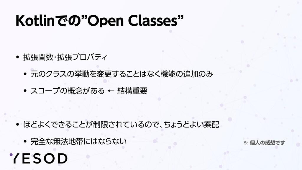 "Kotlinでの""Open Classes"" • 拡張関数・拡張プロパティ   • 元のクラス..."