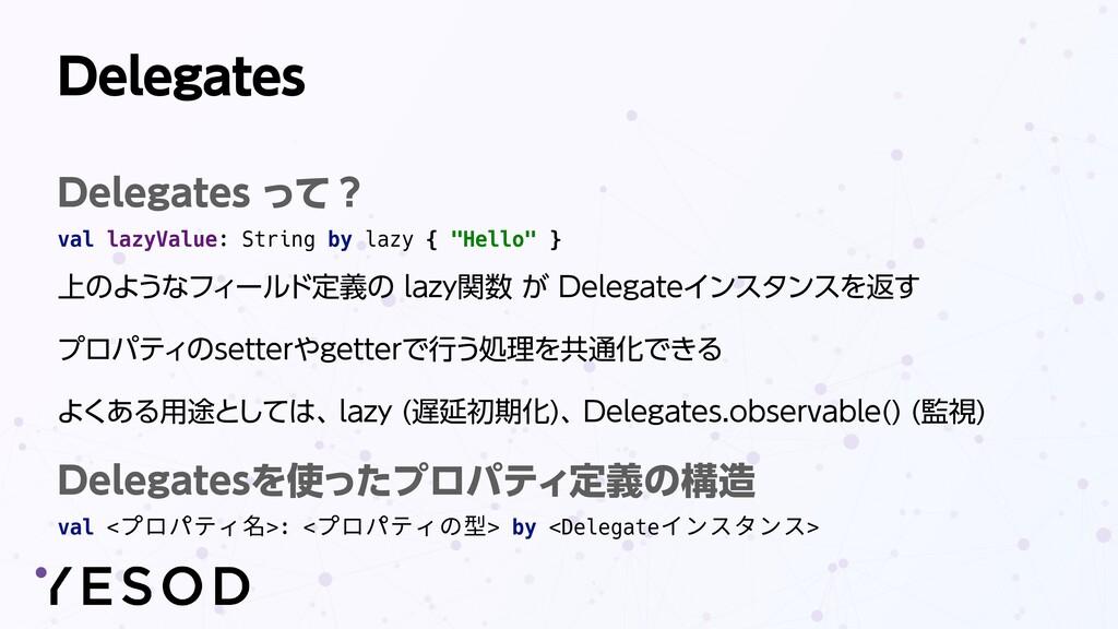 Delegates Delegates って? val lazyValue: String b...