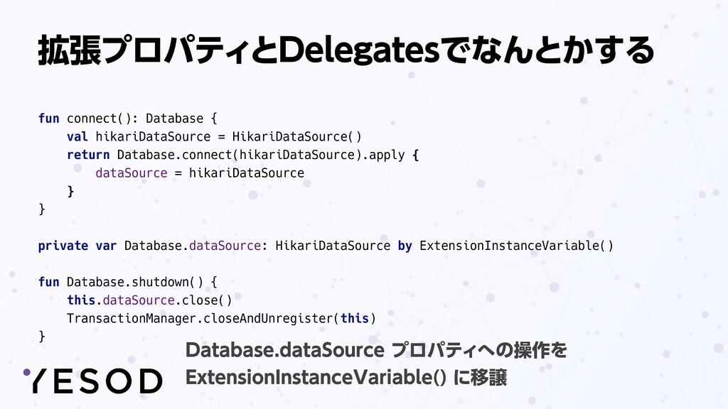 拡張プロパティとDelegatesでなんとかする fun connect(): Databas...