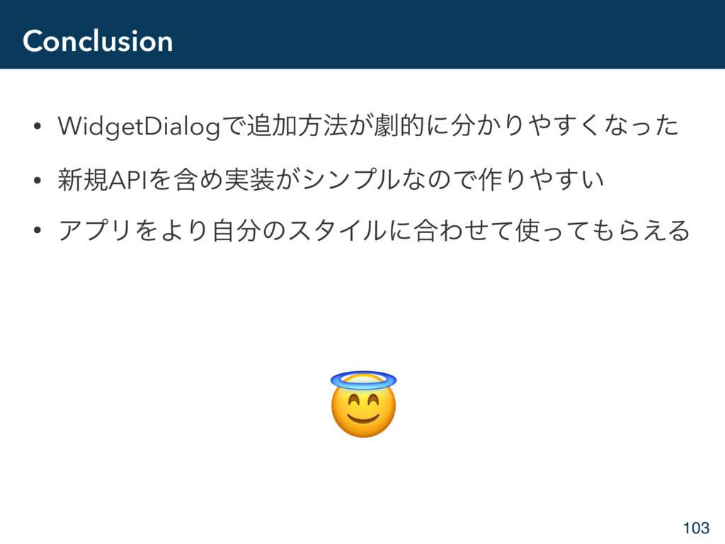 Conclusion • WidgetDialogͰՃํ๏͕ܶతʹ͔Γ͘͢ͳͬͨ • ৽...