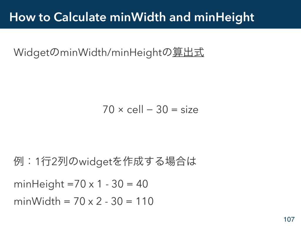 How to Calculate minWidth and minHeight Widgetͷ...