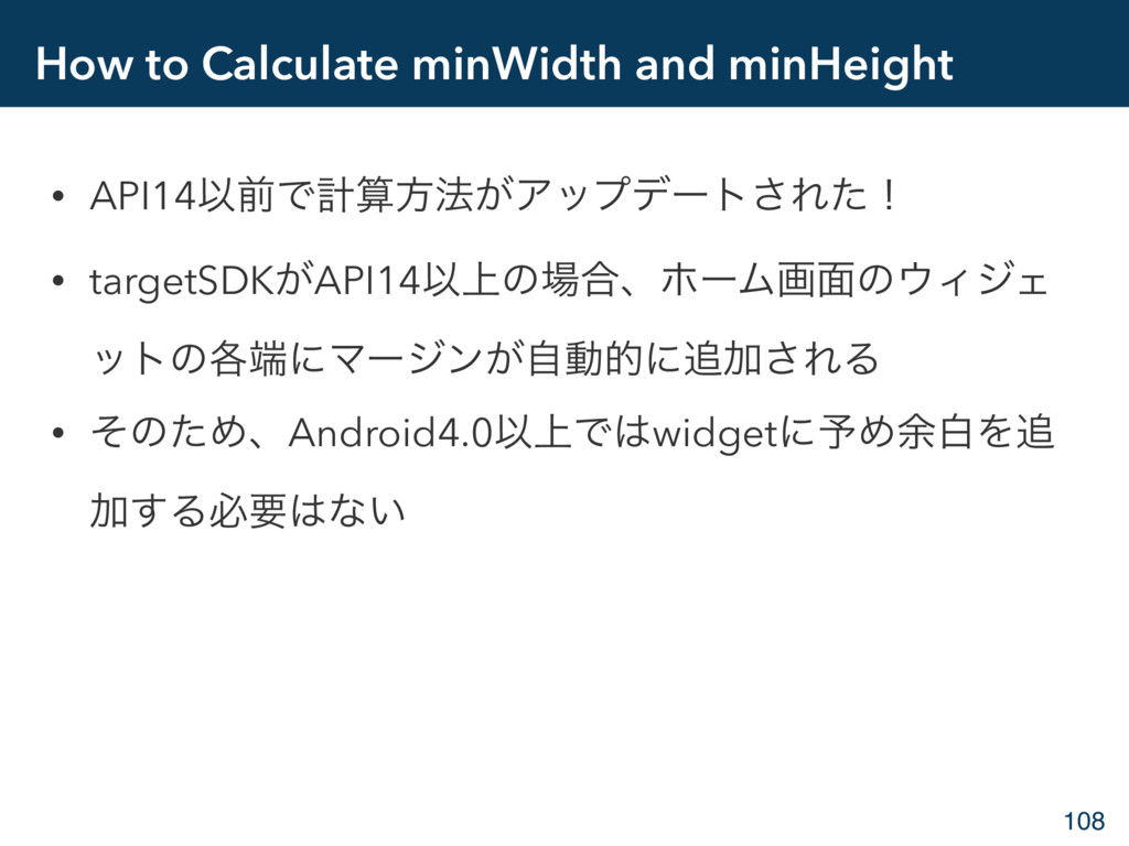 How to Calculate minWidth and minHeight • API14...