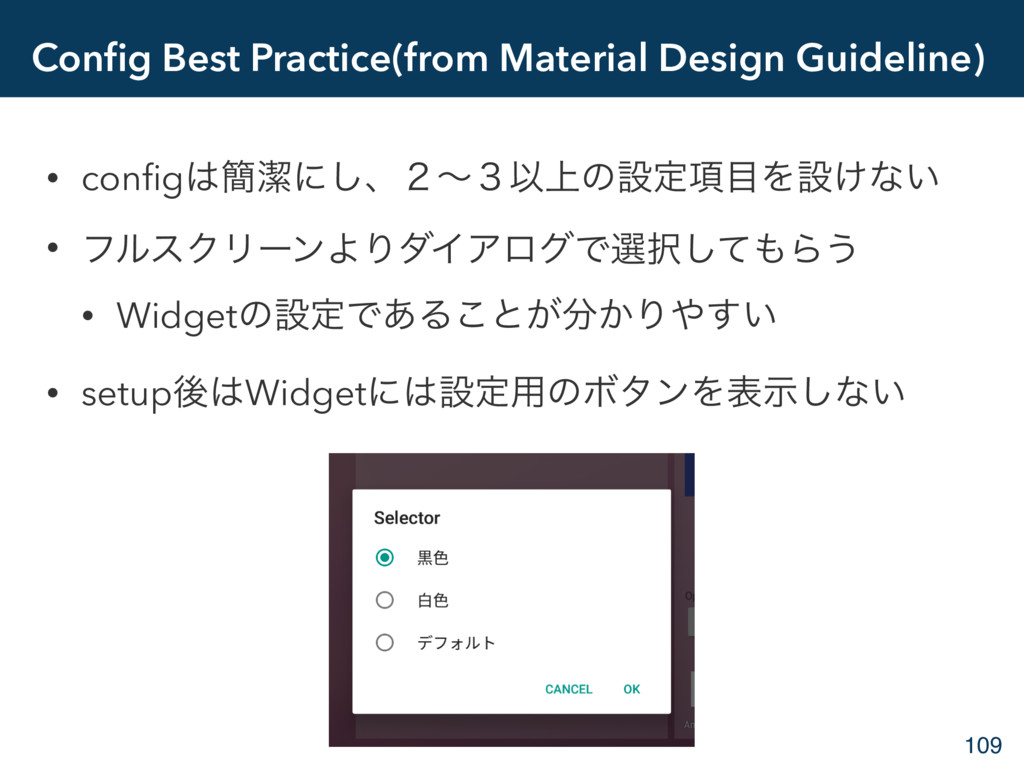 Config Best Practice(from Material Design Guidel...