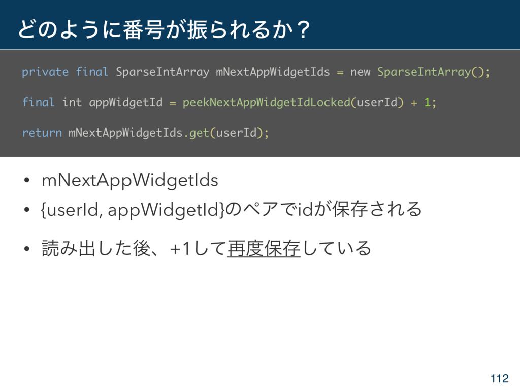 ͲͷΑ͏ʹ൪߸͕ৼΒΕΔ͔ʁ • mNextAppWidgetIds • {userId, a...