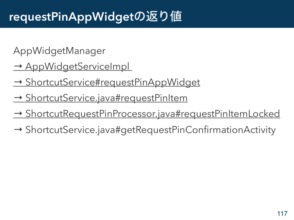requestPinAppWidgetͷฦΓ AppWidgetManager → AppW...