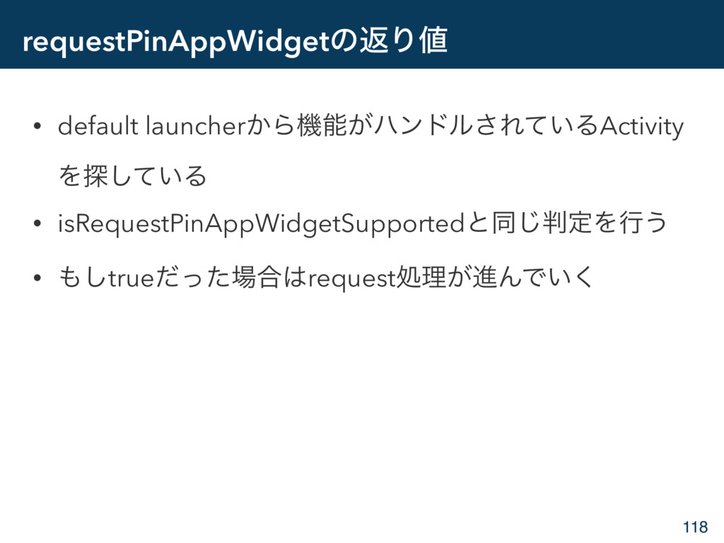 requestPinAppWidgetͷฦΓ஋ • default launcher͔Βػೳ͕...