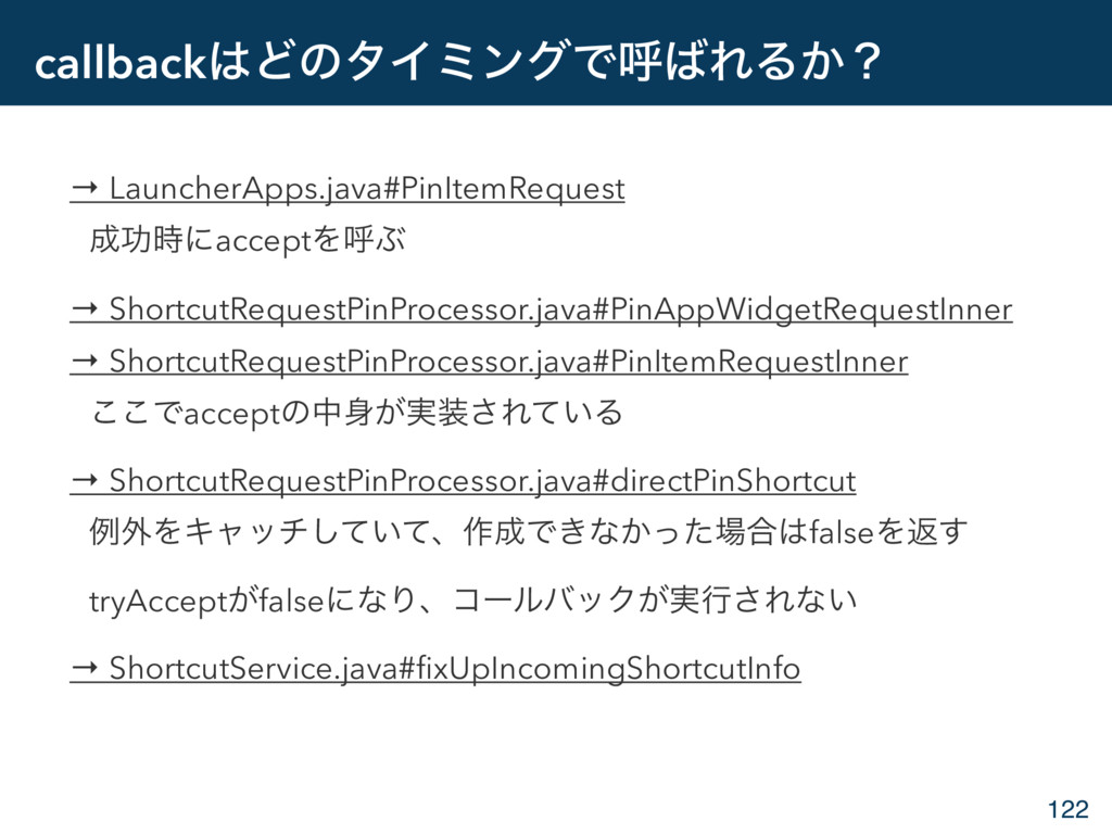 callbackͲͷλΠϛϯάͰݺΕΔ͔ʁ → LauncherApps.java#Pin...