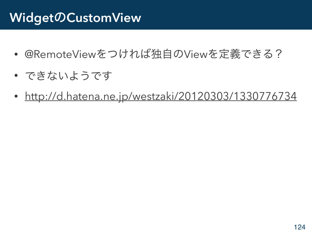WidgetͷCustomView • @RemoteViewΛ͚ͭΕ͹ಠࣗͷViewΛఆٛͰ...