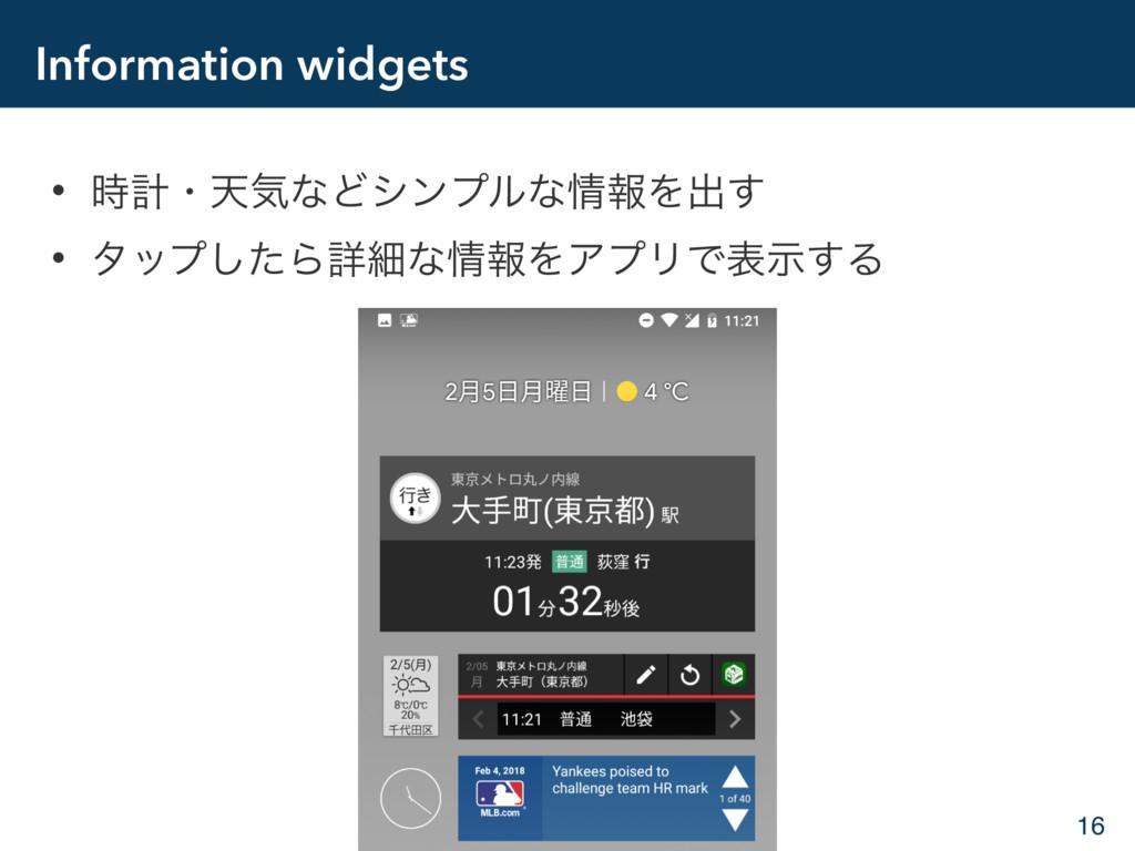 Information widgets • ܭɾఱؾͳͲγϯϓϧͳใΛग़͢ • λοϓͨ͠...