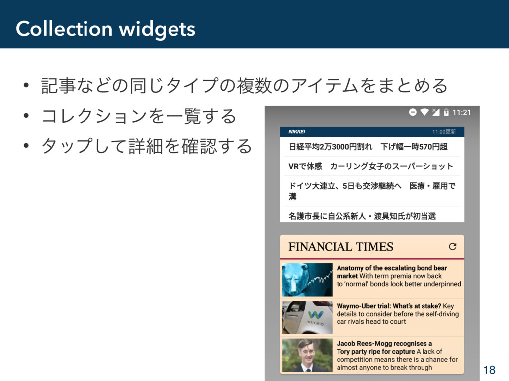 Collection widgets • هͳͲͷಉ͡λΠϓͷෳͷΞΠςϜΛ·ͱΊΔ • ...