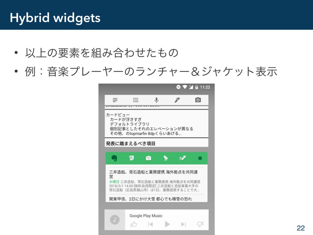 Hybrid widgets • Ҏ্ͷཁૉΛΈ߹Θͤͨͷ • ྫɿԻָϓϨʔϠʔͷϥϯν...